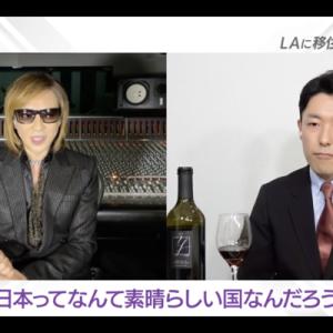 X JAPAN YOSHIKIが語る海外移住して最も良かったなと感じた事とは? 日本ってなんて素晴らしい国なんだろうと思うことができた