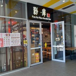 【Fen Ku Rice Noodle Bar】替え玉1つ無料が嬉しい 中華人民共和国を味わう米麺レストラン ゴールドコースト サウスポートチャイナタウン