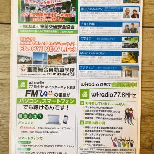 本日、室蘭ラジオ出演します!明日はいよいよ旭川講座です!