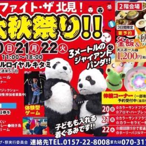 【本日11時!秋祭り出店】ダイエット薬膳茶でむくみスッキリ!