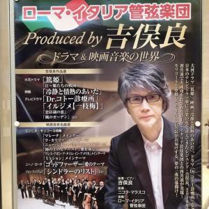 1/25 作曲家吉俣良さん イタリアローマ管弦楽団コンサート 東京オペラシティー