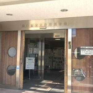 2/13 焼津私立大井川図書館 書き初め展示 展示おめでとうございます