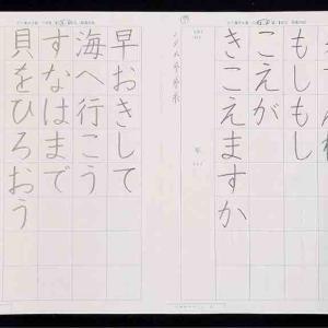 7/25 幼児児童生徒小中学生硬筆お手本公開
