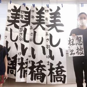8/9 夏休み3時間つきっきりJA特別条幅個別指導 JA書道コンクール練習