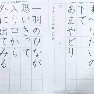 9/25 幼児児童生徒 小中学生硬筆お手本公開