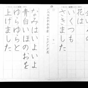 10/25 幼児児童生徒 小中学生硬筆お手本公開