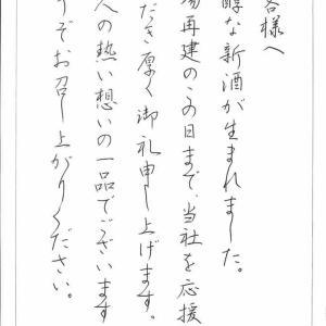 11/30 大人のお手本公開 実用宛名小筆美文字ペン字筆文字ボールペン字 大人の書道研究