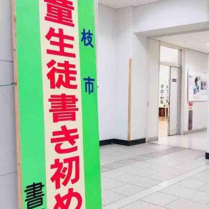 1/15 藤枝生涯学習センター 書き初め展示
