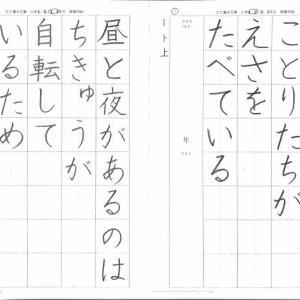 1/25 幼児児童生徒小中学生硬筆書写えんぴつお手本公開