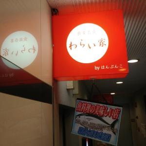 せっかく大阪にきたのでお昼ごはん食べに行きますか/食楽呑喜わらい家