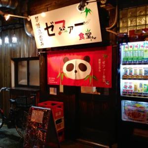 たいへんな日が続いてますね/JR神戸駅近くの禁煙立呑みゼファー食堂