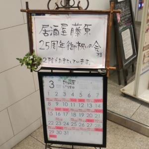 神戸二宮の季節一品料理 藤原さん25周年御祝いの会
