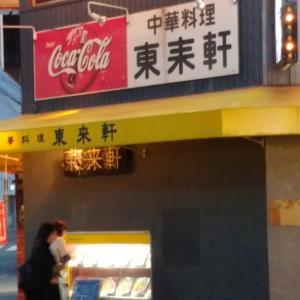 いそかわさんの後は/JR尼崎駅近くの中華料理東来軒