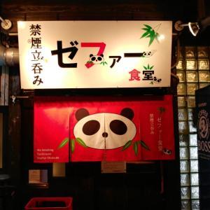 どうなるんだろ/JR神戸駅近くの禁煙立呑みゼファー食堂