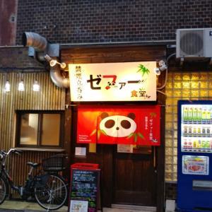 やっとやね!神戸駅近くのゼファー食堂