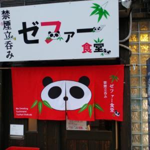 煎茶割が爽やか/神戸駅近くのゼファー食堂