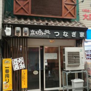 またまたきました!/JR明石駅近くの立ち呑み処つなぎ家