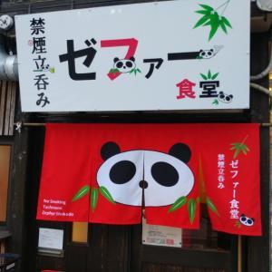 あの駄菓子サンドが/神戸駅近くの禁煙立呑みゼファー食堂