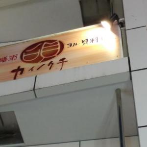貝貝貝おいしいな/神戸三宮ビル薬膳粥ヨル貝料理カイノクチ