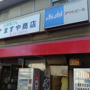 もうここだけでいいです/阪神西宮駅近くのますや商店