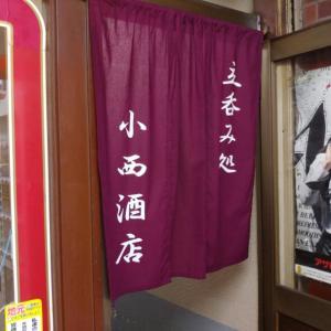 こんないい感じの角打ちあった/JR尼崎近くの小西酒店