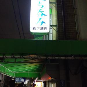 呼ばれて飛び出て②/鷹取駅近くの森下酒店