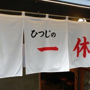 ラムちゃん会いたかったよ/神戸三宮羊の一休