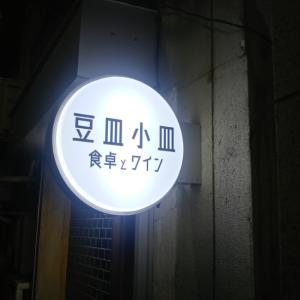 階段上りますか/神戸三宮食卓とワイン豆皿小皿