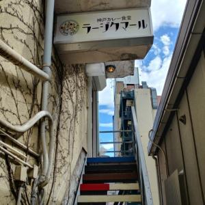 たまにわ…/神戸カレー食堂ラージクマール