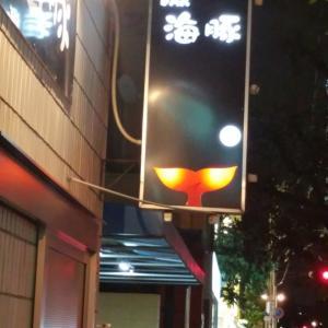 お久しぶりすぎます/阪神西宮近くの海豚