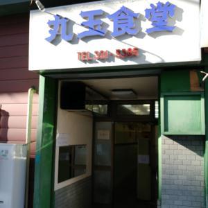 老舗で食べました/丸玉食堂