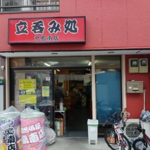 尼崎センタープールですね/立呑み処 中島南店