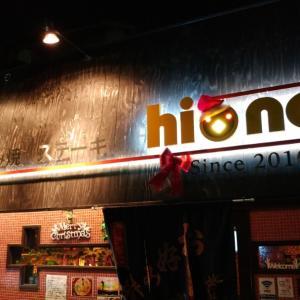 お久しぶりです六甲道/鉄板焼、お好み焼き、ステーキ hina