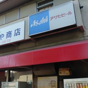 ご近所散策/阪神西宮 ますや商店