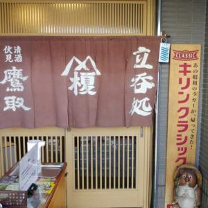 定期的に行きたくなる/大阪大国町 立呑み処 エノキ屋酒店