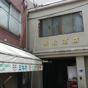 お久しぶりですね/神戸元町 赤松酒店