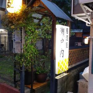 ご近所散策続き/香櫨園駅近く隠れ家的な 居酒屋 瀬戸内