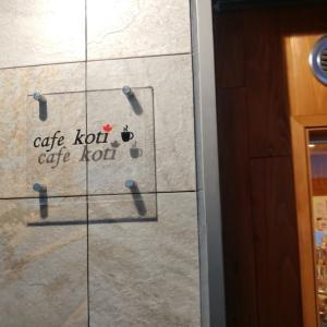 念願のカレー/cafe koti