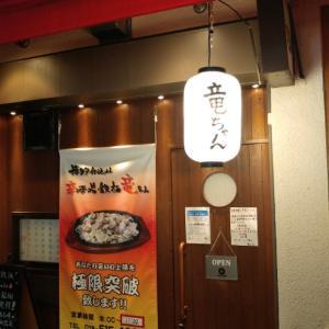 三宮で博多の味/辛味噌鉄板竜ちゃん