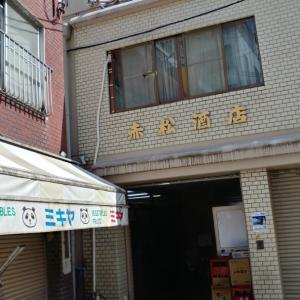 神戸元町で立呑み/赤松酒店