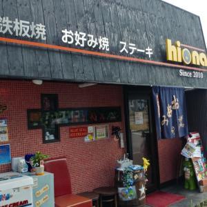 お久しぶりです/六甲道 鉄板焼 お好み焼 ステーキhina
