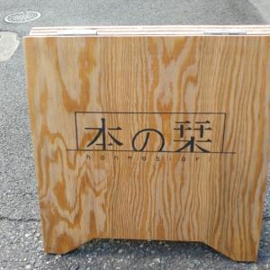 神戸元町 本の栞/元町映画館ものがたり