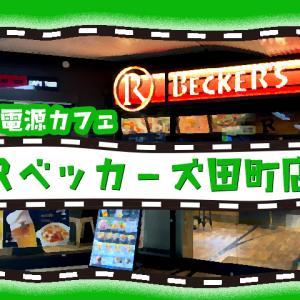 田町【駅改札内】充電やPC作業もしやすくビールも飲めるカフェ「R-ベッカーズ」はノマドに有効