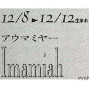 72守護天使占い【才能・性格・仕事・恋愛】52.恩赦の天使(12/8~12/12