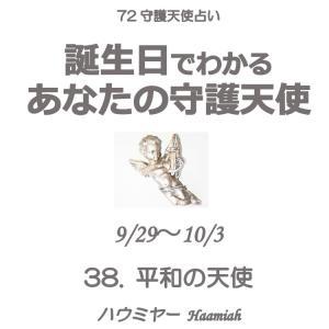 72守護天使占い【才能・性格・仕事・恋愛】38.平和の天使(9/29~10/3)