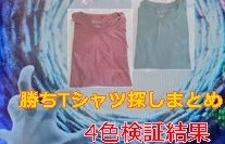 パチ・スロ勝ち色Tシャツまとめ【開運色】
