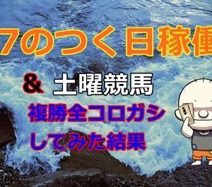7のつく日!複勝全コロガシ結果!