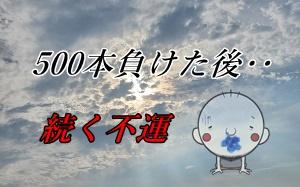 2020.8月初稼働!【獲得枚数71枚】