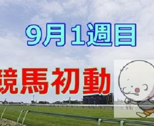 9月、競馬開始