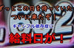 GO!ON~♪今までとは違うんだ!【給料日当日】
